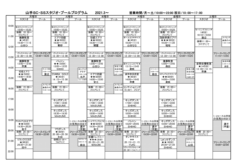 スタジオプログラム表_page-0001