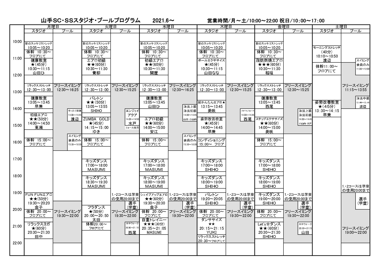 スタジオプログラム表pdf_page-0001