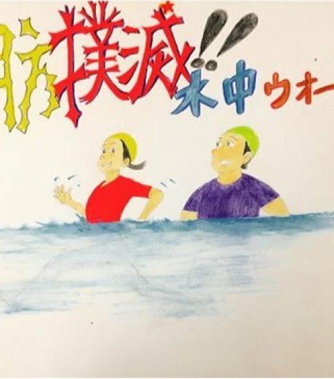 7月〜 山手の夜がアツい! 「脂肪撲滅!水中ウォーキング」
