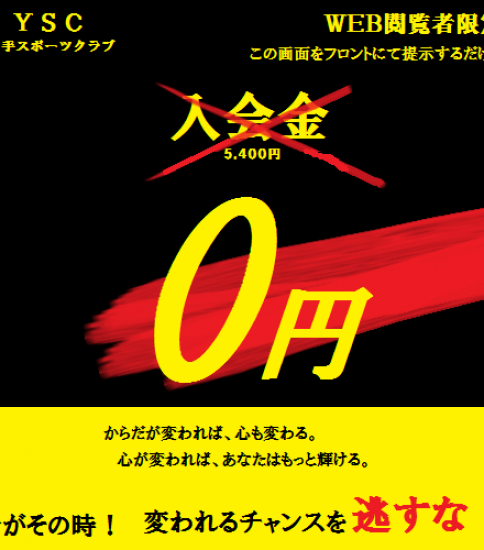 WEB閲覧で入会金0円!
