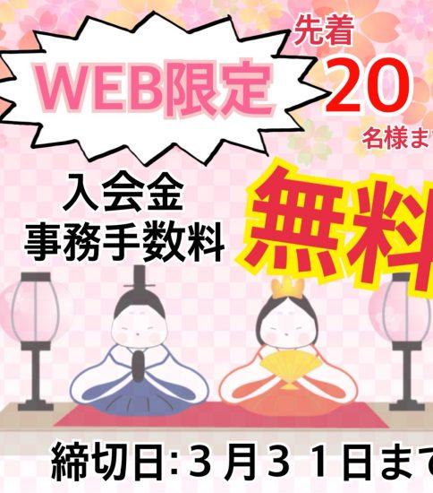 WEB限定★ 入会金&事務手数料 無料!