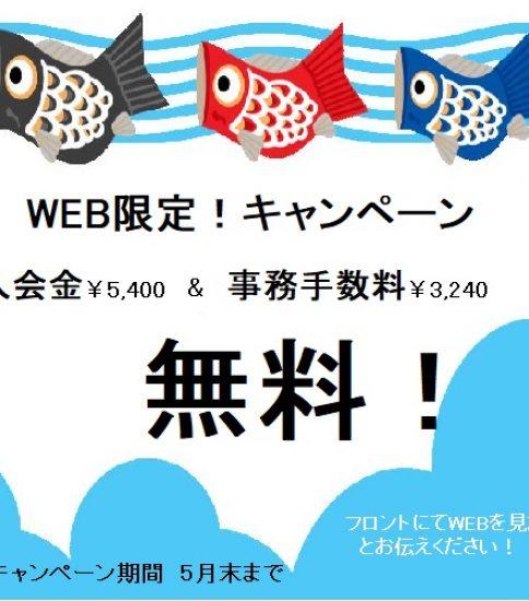 5月限定!WEBキャンペーン 入会金&事務手数料 無料!