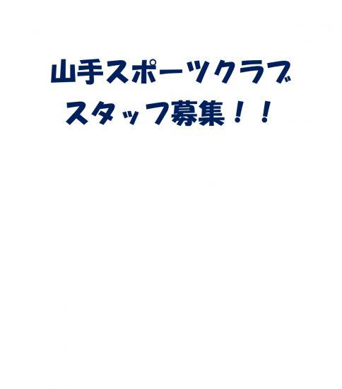 スタッフ募集!!!