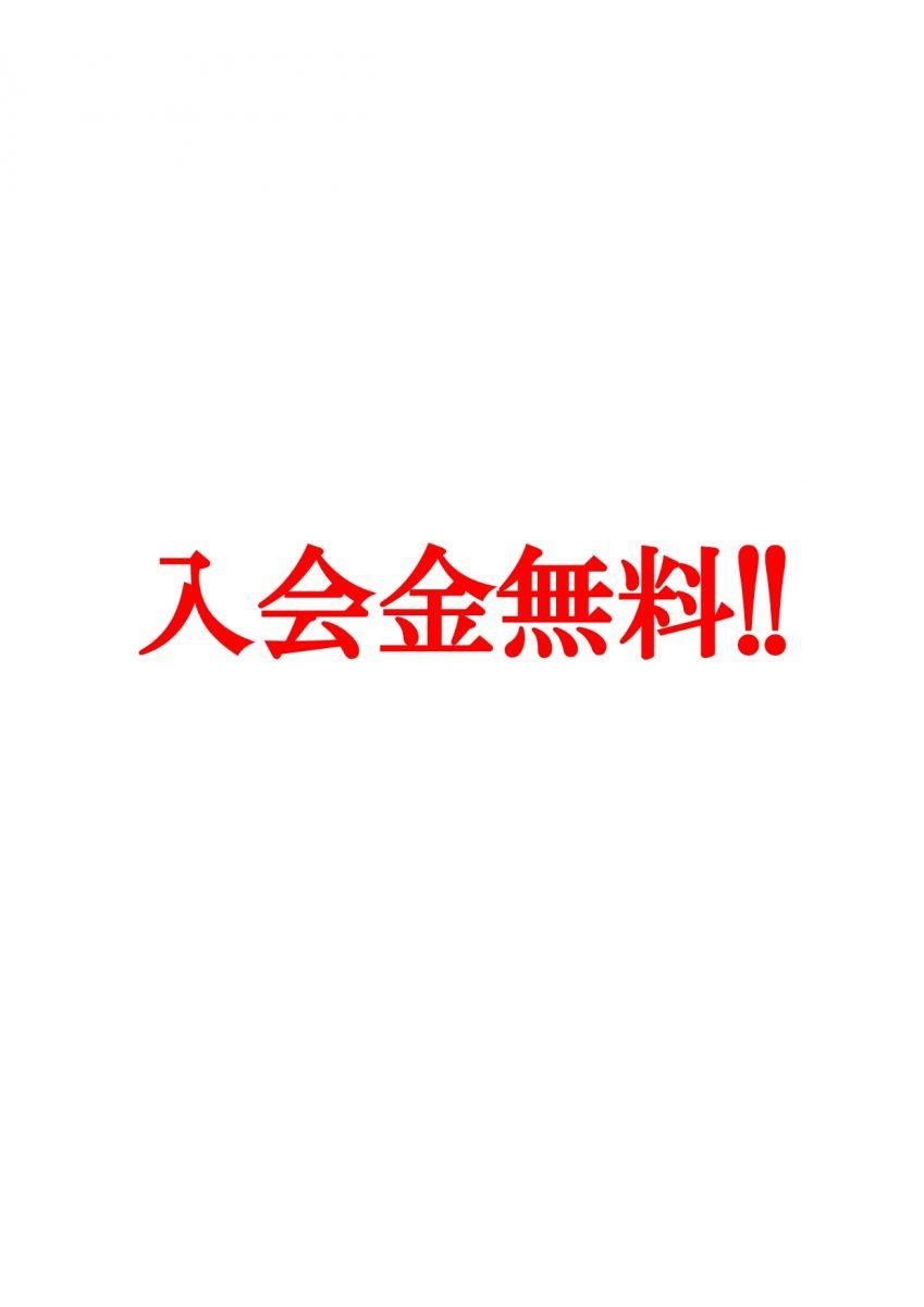 入会金0円!