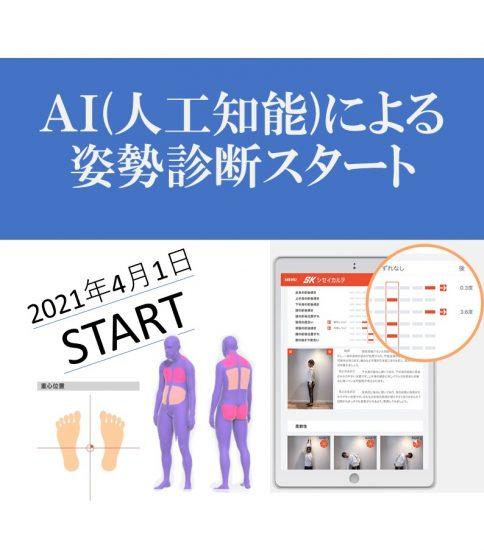 AIによる姿勢診断が始まります