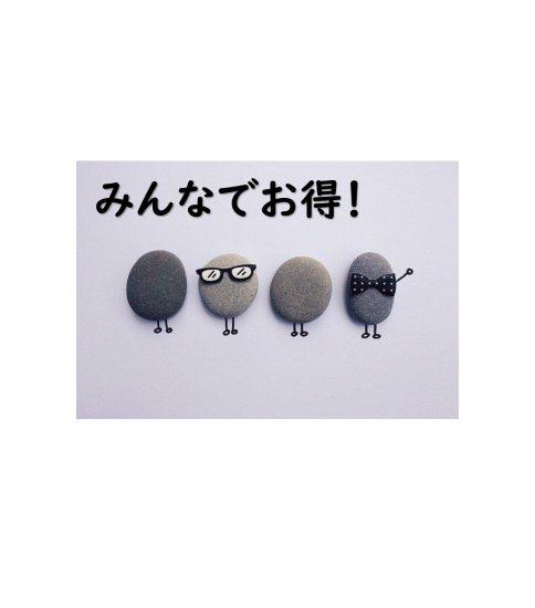 みんなでお得!&紹介キャンペーン!